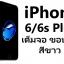 ฟิล์มกระจก iPhone6/6s Plus เต็มจอ (ขอบนิ่ม) สีขาว thumbnail 2