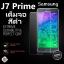 ฟิล์มกระจก Samsung J7 Prime เต็มจอ สีดำ thumbnail 2