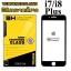 ฟิล์มกระจก iPhone7/8 Plus เต็มจอ (ขอบนิ่ม) สีดำ thumbnail 1