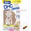 DHC Zinc (30วัน) รักษาสิว ลดผิวมัน บำรุงผม ป้องกันผมร่วง เพิ่มภูมิคุ้มกันโรคต่างๆให้กับร่างกาย ชะลอความแก่ ร่างกายแข็งแรงสุขภาพดี thumbnail 1