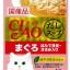 อาหารเปียก ciao ซุปใส ทูน่าหอยเชลล์สันในไก่ สามโหล 530รวมส่ง thumbnail 1