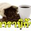 CA กลิ่นกาแฟอาราบิก้า Coffee Arabica Flavor thumbnail 1