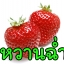 SS กลิ่นสตรอว์เบอร์รี่หวานฉ่ำ Sweet Strawberry Flavor thumbnail 1