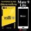 ฟิล์มกระจก Huawei Mate 9 lite สีขาว thumbnail 1