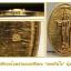 """เทพทันใจ รุุ่นแรก หายาก """"เอจสัตตยะ"""" อุ้มงานเรียกทรัพย์หนุนโชคลาภ เงินทองไม่ขาดมือ พ่อค้า แม่ค้า มีติดตัวไว้บูชา thumbnail 11"""