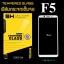 ฟิล์มกระจก OPPO F5 (5D) สีขาว thumbnail 1