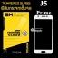 ฟิล์มกระจก Samsung J5 Prime เต็มจอ สีขาว (ขอบนิม) thumbnail 1