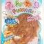 ขนมแมว Fuwari สูตร Chicken & Fish รสไก่และปลา ขนาด 30 กรัม หกซอง 250รวมส่ง thumbnail 1