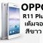 ฟิล์มกระจก OPPO R11 Plus เต็มจอ สีขาว thumbnail 2