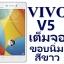 ฟิล์มกระจก Vivo V5/V5s เต็มจอ ขอบนิ่ม สีขาว thumbnail 1