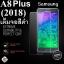 ฟิล์มกระจก Samsung A8 Plus(2018) เต็มจอสีดำ thumbnail 2