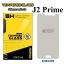 ฟิล์มกระจก Samsung J2 Prime/Grand Prime Plus thumbnail 1