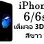 ฟิล์มกระจก iPhone6/6s (เต็มจอ 3D/4D) Original สีขาว thumbnail 2