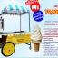 ค่าแฟรนไชส์ไอศกรีมซอฟท์เสิร์ฟ iCreamy - ไซส์ M1 thumbnail 1