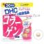 DHC Collagen(30วัน) ช่วยให้ผิวเปล่งปลั่ง รูขุมขนกระชับ ลดริ้วรอย เรียบเนียนเต่งตึง เพิ่มความยืดหยุ่นของผิว คอลลาเจนเม็ดยอดนิยม ปริมาณ 2,050 mg สำเนา thumbnail 1