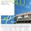 โครงการสวยอาคารพาณิชย์ 3 ชั้น ราชบุรี &#x2605 Beautiful 3 storey commercial building Ratchaburi &#x2605 thumbnail 2