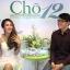 Cho 12 โช ทเวลฟ์ thumbnail 9