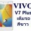 ฟิล์มกระจก Vivo V7 Plus เต็มจอ สีขาว thumbnail 2