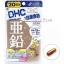 DHC Zinc (20วัน) รักษาสิว ลดผิวมัน บำรุงผม ป้องกันผมร่วง เพิ่มภูมิคุ้มกันโรคต่างๆให้กับร่างกาย ชะลอความแก่ ร่างกายแข็งแรงสุขภาพดี thumbnail 1