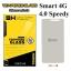 ฟิล์มกระจก True Smart 4G 4.0 Speedy thumbnail 1