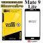 ฟิล์มกระจก Huawei Mate 9 lite สีดำ thumbnail 1