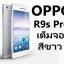ฟิล์มกระจก OPPO R9s Pro เต็มจอ สีขาว thumbnail 2