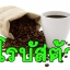 CR กาแฟโรบัสต้า Coffee Robusta Flavor thumbnail 1
