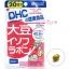 DHC Daisu Isofura Bon (20วัน) ลดรอยแดงสิว ลดสิวอุดตัน ช่วยปรับความสมดุลของฮอร์โมนในร่างกาย สกัดจากถั่วเหลืองช่วยเกี่ยวกับสิว เพื่อความงามของคุณผู้หญิง thumbnail 1