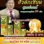 ฮั้วลักเซียม ขนาด 750 ml ชำระปลายทางฟรีถึงบ้าน ทั่วไทย thumbnail 8