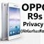 ฟิล์มกระจก Oppo R9s Privacy (ฟิล์มกันเสือก) thumbnail 2