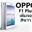 ฟิล์มกระจก Oppo F1 Plus (เต็มจอ) สีขาว thumbnail 2