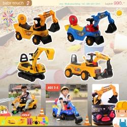 Baby Touch ของเล่นเด็ก รถนั่งไถ ฉันนั่งตักทราย ( TVA1-4 )