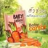 เบบี้ แครอท ครีม Baby Carrot Cream