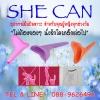 """""""พร้อมส่ง"""" SheCan อุปกรณ์ยืนปัสสาวะสำหรับสตรี ทุกช่วงวัย"""