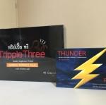 อาหารเสริม Thunder กล่องละ 10 เม็ด ธันเดอร์ สูตร 2 กล่องละ 850 บาท ลดเหลือ 590 บาท ซื้อ 2 แถม 1