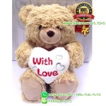 ตุ๊กตาหมีน้ำตาลอุ้มหัวใจ With Love 18 นิ้ว [Anee Park]