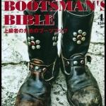 คัมภีร์รองเท้า BOOT