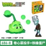 ปืนลูกกระสุน กะหล่ำปลี กล่องเล็ก [Plants vs. Zombie]
