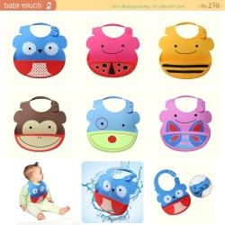 Baby Touch ผ้ากันเปื้อนเด็ก กันน้ำ ถาดรอง รูปสัตว์ (Bibs - BMA)