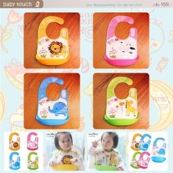 Baby Touch ผ้ากันเปื้อนเด็ก กันน้ำ ถาดรอง 2in1 (Bibs - BMS)