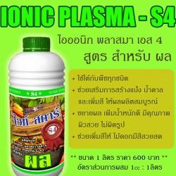 Ionic Plasma S4 ไอออนิก พลาสมา สำหรับ ผล 1000 ml