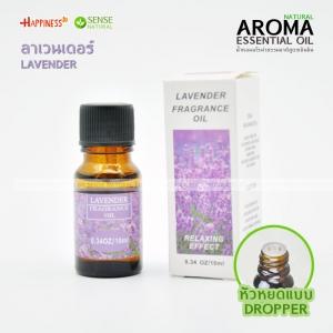 น้ำหอม อโรม่าธรรมชาติ สูตรเข้มข้น สำหรับเตาอโรม่า เครื่องพ่นไอน้ำ 10ml - กลิ่นลาเวนเดอร์ Lavender