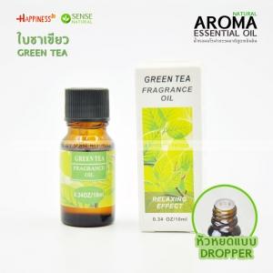 น้ำหอม อโรม่าธรรมชาติ สูตรเข้มข้น สำหรับเตาอโรม่า เครื่องพ่นไอน้ำ 10ml - กลิ่นชาเขียว Green Tea
