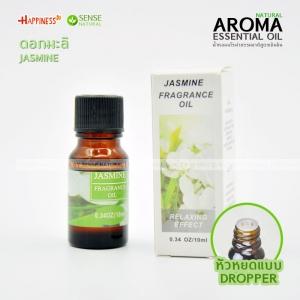 น้ำหอม อโรม่าธรรมชาติ สูตรเข้มข้น สำหรับเตาอโรม่า เครื่องพ่นไอน้ำ 10ml - กลิ่นมะลิ Jasmine