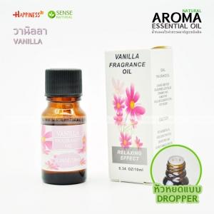 น้ำหอม อโรม่าธรรมชาติ สูตรเข้มข้น สำหรับเตาอโรม่า เครื่องพ่นไอน้ำ 10ml - กลิ่นวานิลลา Vanila
