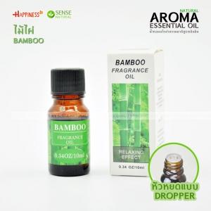 น้ำหอม อโรม่าธรรมชาติ สูตรเข้มข้น สำหรับเตาอโรม่า เครื่องพ่นไอน้ำ 10ml - กลิ่นไม้ไผ่ Bamboo