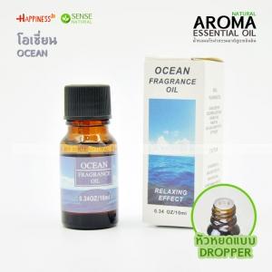 น้ำหอม อโรม่าธรรมชาติ สูตรเข้มข้น สำหรับเตาอโรม่า เครื่องพ่นไอน้ำ 10ml - กลิ่นโอเชี่ยน Ocean