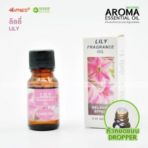 น้ำหอม อโรม่าธรรมชาติ สูตรเข้มข้น สำหรับเตาอโรม่า เครื่องพ่นไอน้ำ 10ml - กลิ่นลิลลี่ Lily