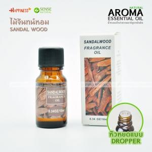 น้ำหอม อโรม่าธรรมชาติ สูตรเข้มข้น สำหรับเตาอโรม่า เครื่องพ่นไอน้ำ 10ml - กลิ่นไม้จันทน์หอม Sandal Wood