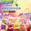 เลโก้ SpongeBob กล่องเล็ก [Nickelodeon] thumbnail 6